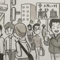 献血を伝える鉄拳のパラパラ漫画にネット民感動「優しく背中を…