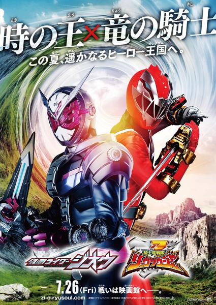 新元号で初「劇場版 仮面ライダー/スーパー戦隊」7月より全国一斉ロードショー