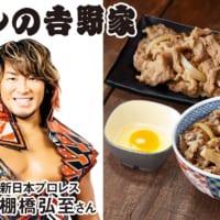 新日本プロレス棚橋の「吉野家セット」登場 牛丼(並盛)+牛皿(特盛)+玉子