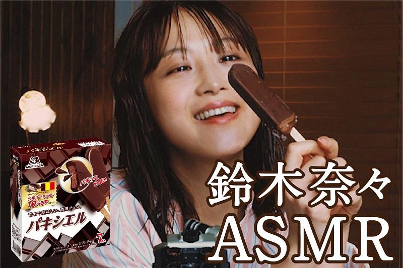 鈴木奈々がASMR動画にチャレンジ パキパキ音に脳がとろける?