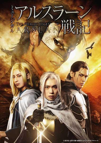 「アルスラーン戦記」がミュージカル化 木津つばさ主演で2019年9月上演決定