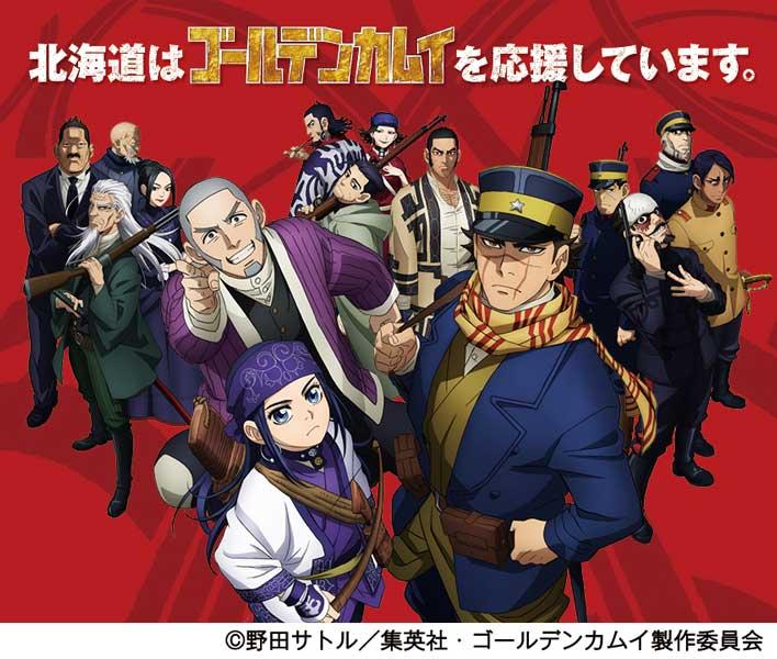 http://otakei.otakuma.net/wp/wp-content/uploads/2019/04/GoldenKamui_Stamp2019.jpg