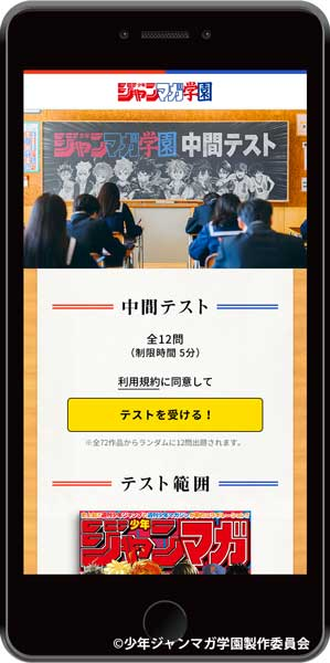 https://otakei.otakuma.net/wp/wp-content/uploads/2019/04/Jump-Maga_Test_Start.jpg