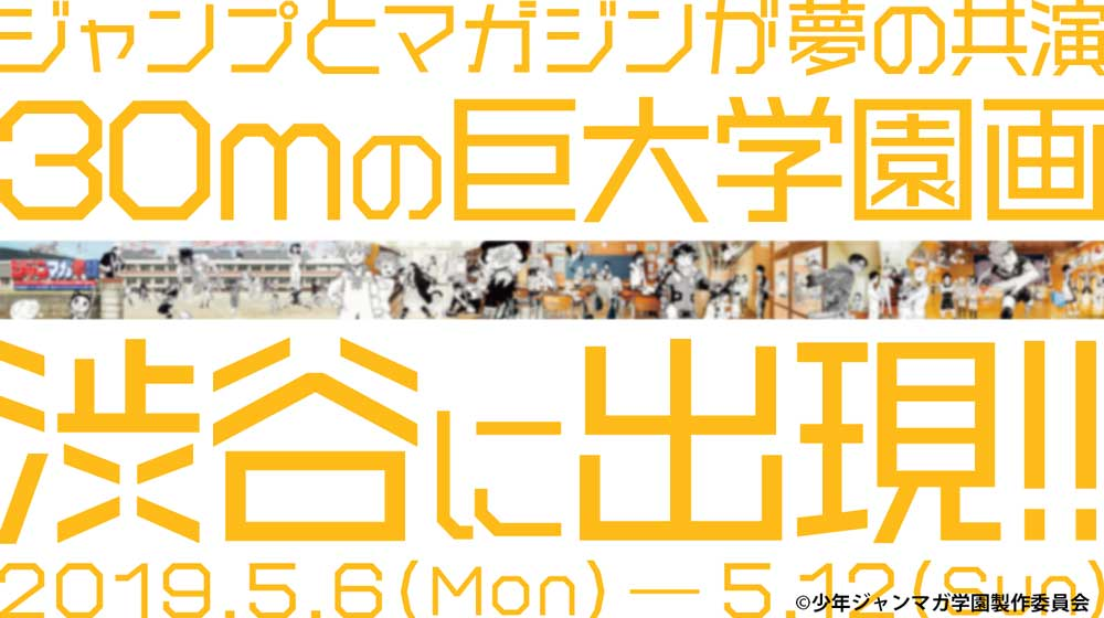 https://otakei.otakuma.net/wp/wp-content/uploads/2019/04/Jump-Maga_poster.jpg