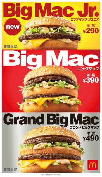 「ビッグマック ジュニア」が日本初上陸 強烈キャラのCMエキストラにも注目