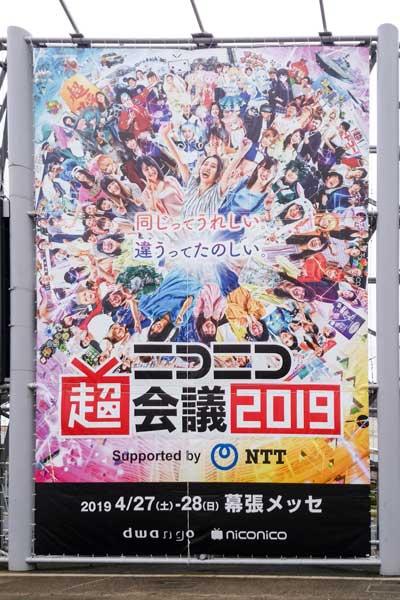 日本最大の文化祭!?「ニコニコ超会議2019」のあれこれまとめ