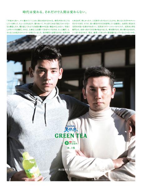 本木雅弘と長男UTAの「父子写真」 新聞全面広告で初の企画が実現