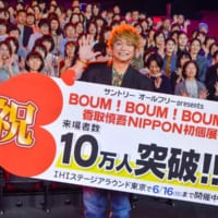 香取慎吾の個展が来場者数10万人を突破!本人がサプライズで…