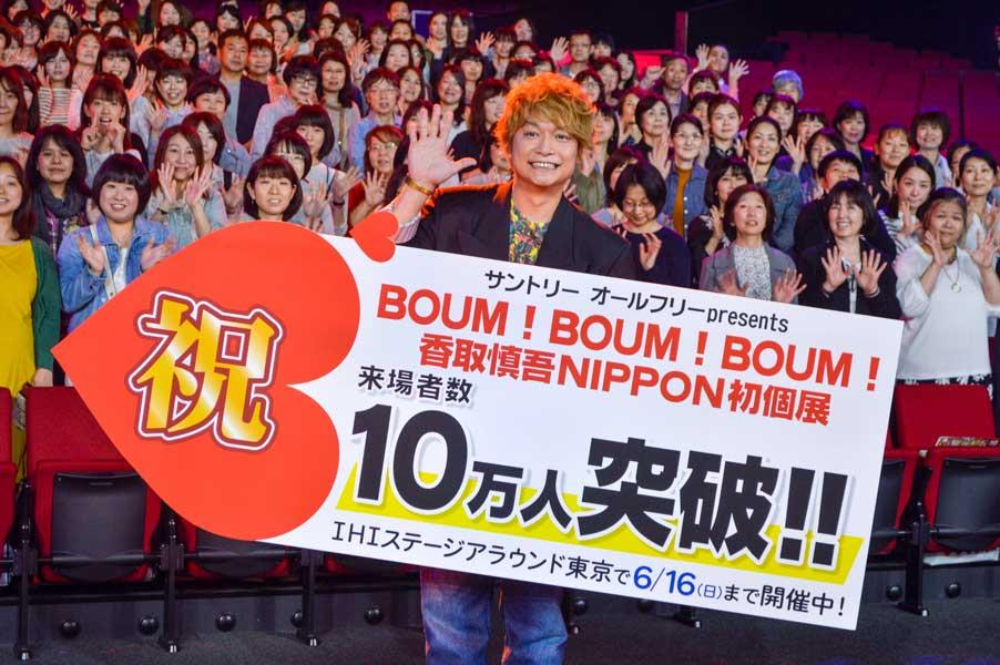 香取慎吾の個展が来場者数10万人を突破!本人がサプライズで登場