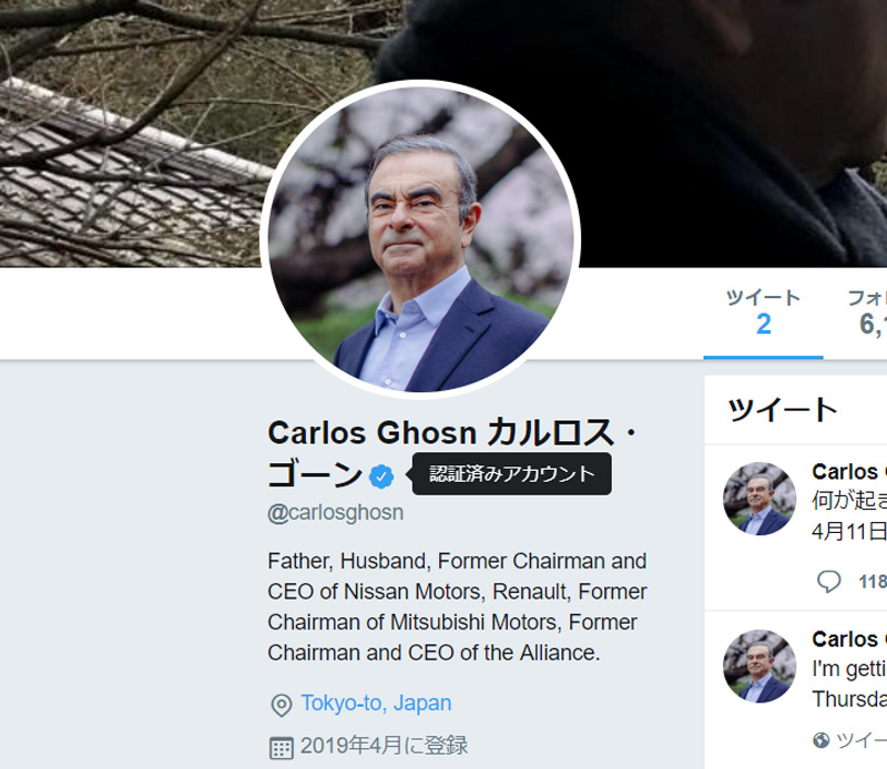 カルロス・ゴーン被告Twitterアカウント開設 4月11日に記者会見を予告