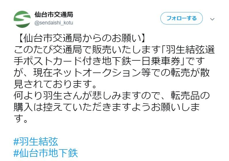 羽生結弦のポスカ付き一日乗車券 発売前から転売に出され仙台市交通局がお願い