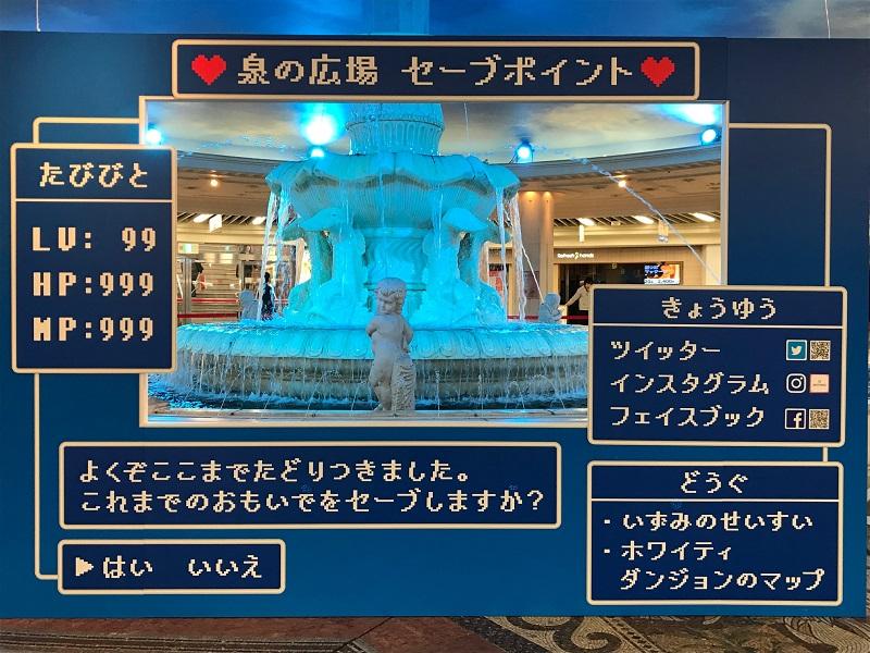 梅田・泉の広場がセーブポイント化 RPG風フォトスポット出現