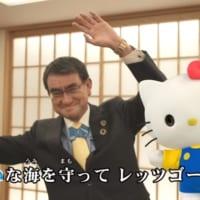 河野外務大臣×キティちゃん「タロー!キティです!」 まさか…