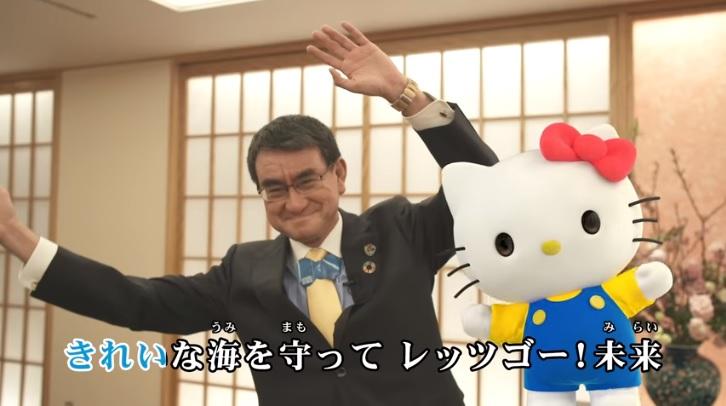 河野外務大臣×キティちゃん「タロー!キティです!」 まさかのコラボ動画がじわじわきてる