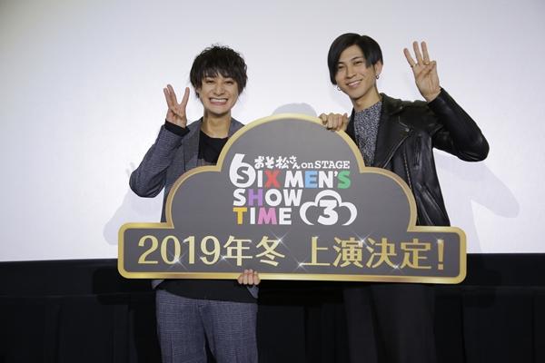 舞台「おそ松さん」第3弾が上演決定!過去シリーズの上映会も全国の劇場で開催