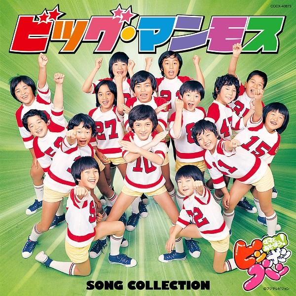 「ピンポンパン」から生まれた少年アイドル・グループ「ビッグ・マンモス」 初の単独CDをリリース
