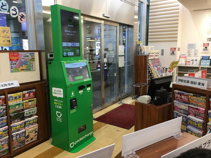 海外旅行で余った外貨を電子マネーやギフト券に交換 「ポケットチェンジ」の設置場所が拡大