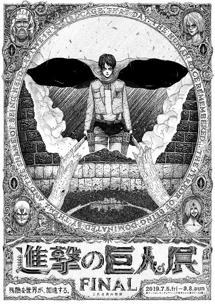 「令和」最初の夏に「進撃の巨人展FINAL」  新ビジュアル解禁