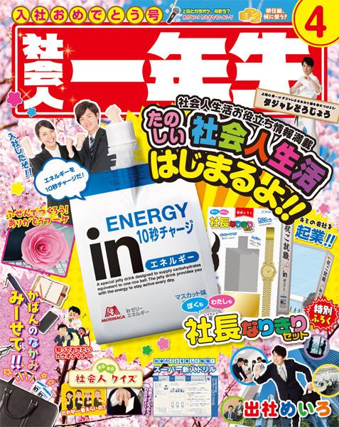 「社会人一年生」入社おめでとう号ついに公開 「スーパー しんじん ドリル」など楽しいページが満載!