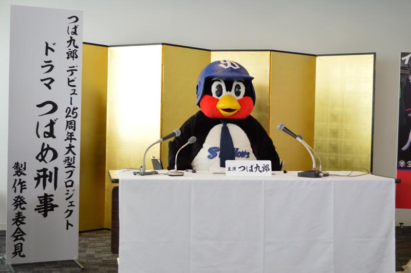 """つば九郎主演ドラマの制作が決定 会見では「しせいかつにはきをつけます」など""""らしさ""""全開"""