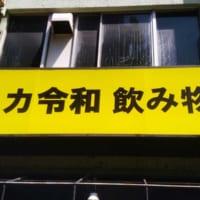 「カレーは飲み物。」が期間限定で「カ令和飲み物。」に改名!早…
