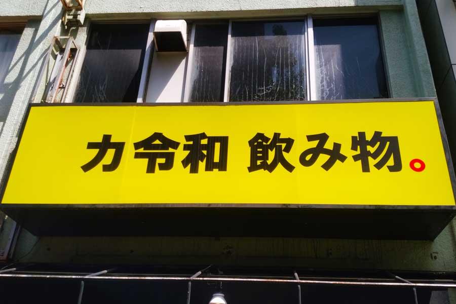 「カレーは飲み物。」が期間限定で「カ令和飲み物。」に改名!早速行ってきた