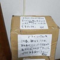 一人暮らしを始める息子に届いたダンボール  運送業者に宛てた母からのメッセージに感動