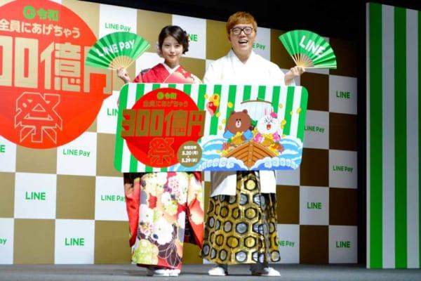 LINE史上最大の総額300億円キャンペーン決定 「LINE・LINE Pay」記者発表会に行ってきた