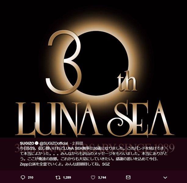 「LUNA SEA」が30歳の誕生日 SUGIZOがファンに向け感謝のメッセージ