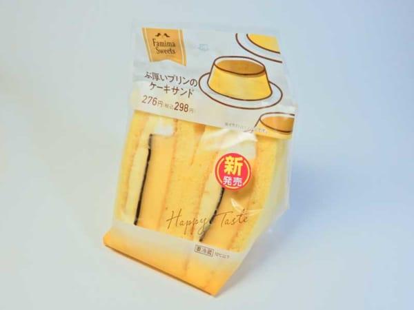 ファミマの新商品「ぶ厚いプリンのケーキサンド」を食べてみた