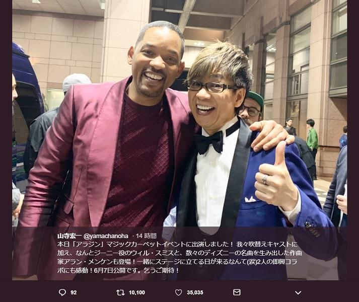 日米のジーニーが夢の共演!声優の山寺宏一がウィル・スミスとの2ショット写真を公開