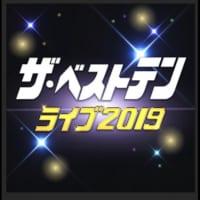 「ザ・ベストテン」が復活 伝説再び……!
