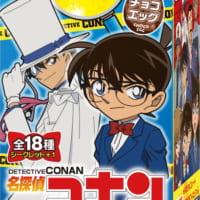 チョコエッグシリーズ第100弾は「名探偵コナン」 フィギュ…