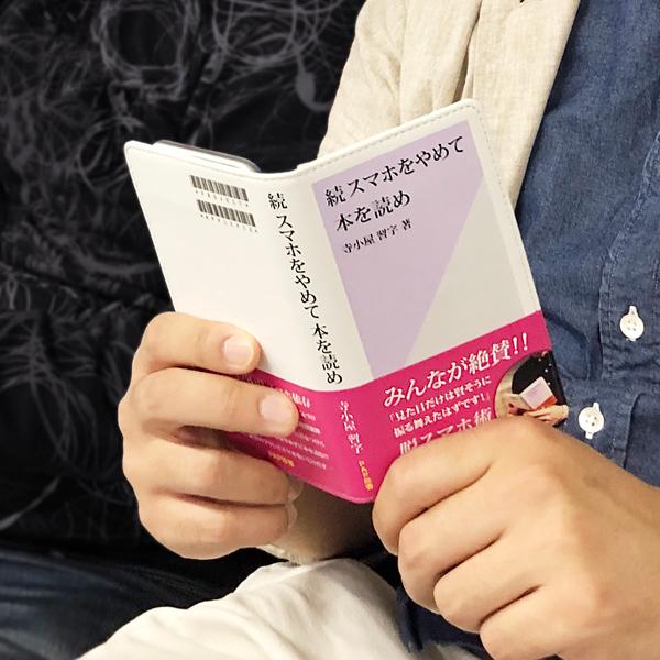 「スマホをやめて本を読め」に待望の続編!! 読書に見せかける新書風スマホケースに新刊(?)登場