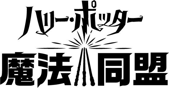 位置ゲーム「ハリー・ポッター:魔法同盟」の声を小野賢章など映画声優が担当