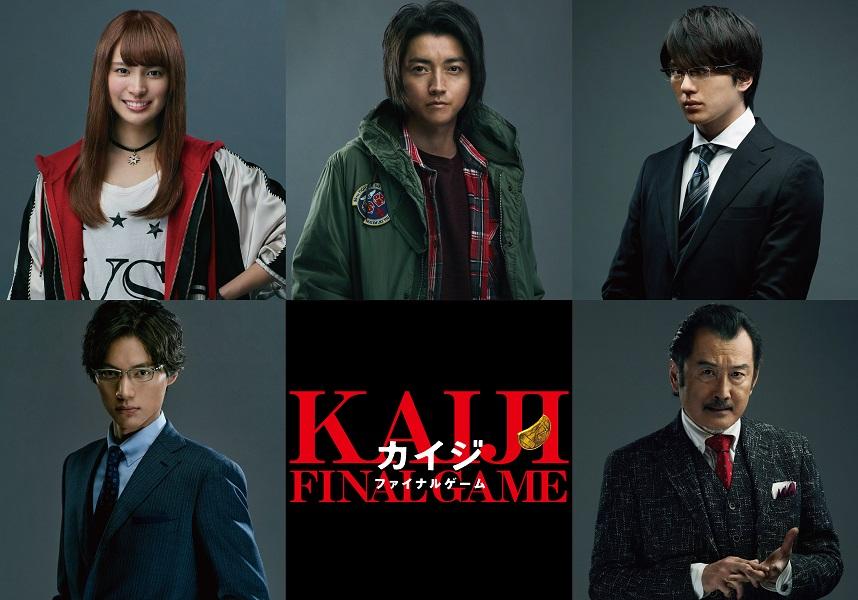 藤原竜也主演「カイジ」が9年ぶりに復活 福本伸行脚本のオリジナルストーリーで展開