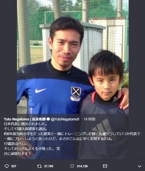 サッカー日本代表の長友が小6時の久保との写真を公開「身長は抜かれました」