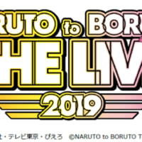 「NARUTO」の全てが集結 ジャンプ掲載20周年記念イベン…