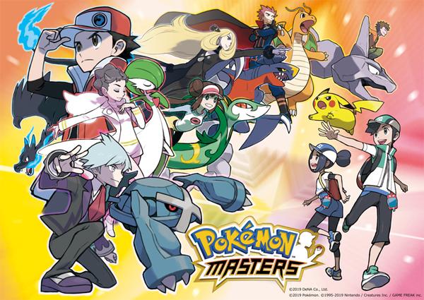 新ポケモンプロジェクト始動 DeNAとポケモンが協業し新作ゲーム「ポケモンマスターズ」を2019年内に配信予定