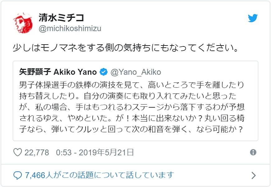 矢野顕子のアイデアに清水ミチコが「モノマネする側の気持ちにもなって」