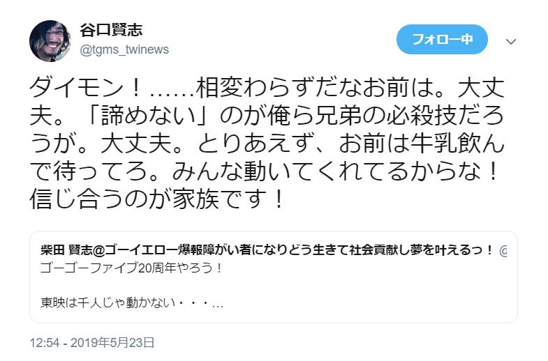 「ゴーゴーファイブ20周年をやろう!」 柴田賢志の呼びかけに谷口賢志やファンが反応 RTという応援の輪が広がる