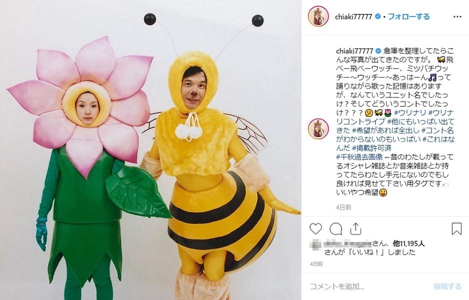千秋が「ウリナリ」時代の懐かしコント写真をお蔵出し ミツバチウッチにコギャル姿など懐かしさがとまらない