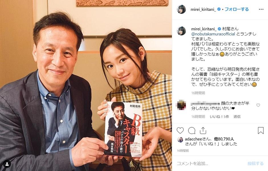 まるで本当の父娘 桐谷美玲と村尾信尚の元「news zero」コンビが一緒にランチ
