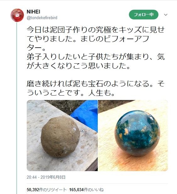ただの泥団子が宝石みたいな球体に!人も泥団子も磨けば光る!?