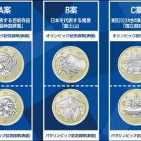 東京五輪記念の500円貨幣デザインを決める一般投票がスター…
