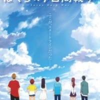アニメ映画「ぼくらの7日間戦争」12月公開決定 ティザービジ…