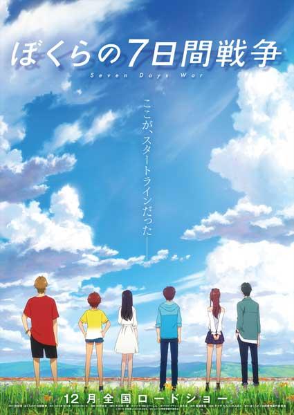 アニメ映画「ぼくらの7日間戦争」12月公開決定 ティザービジュアル&特報映像も解禁