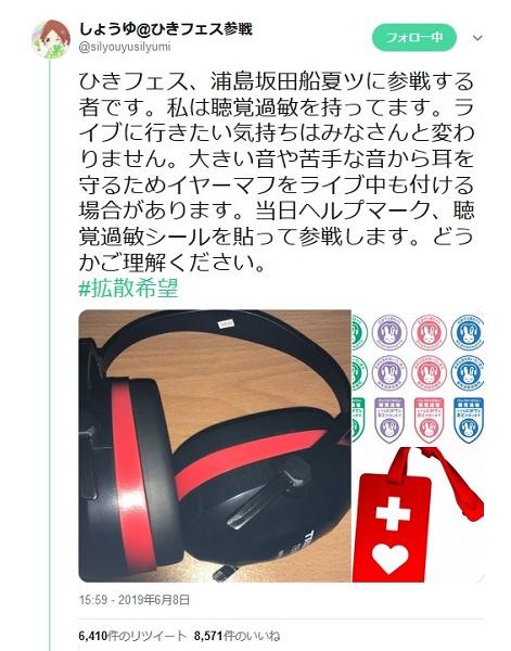 知ってほしい!ライブでも「イヤーマフ」 音に過敏な人や子供の耳を保護するために使われることもあるんです