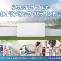 使用済みプラスチック容器を東京オリンピック・パラリンピック表…