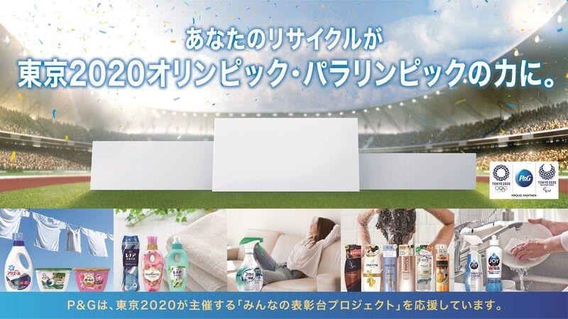 使用済みプラスチック容器を東京オリンピック・パラリンピック表彰台にリサイクル!6月19日に回収スタート